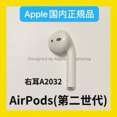 AirPods第2世代 第二世代 片耳 右R 純正品 エアーポッズ エアポッズ