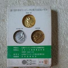 "Thumbnail of ""第11回冬季オリンピック札幌大会記念メダル"""