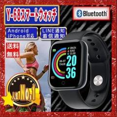最新型 Y-68 スマートウォッチ ブラック 通知機能 腕時計 歩数計