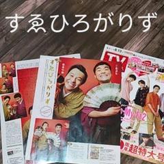 "Thumbnail of ""TVガイド 切り抜き すゑひろがりず 三島達矢 南條庄助 8/4発売"""