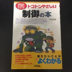 "Thumbnail of ""トコトンやさしい制御の本"""