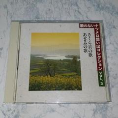 """Thumbnail of """"歌のないナツメロ想い出コレクションVOL.3 さくら貝の歌 CD 送料込み"""""""