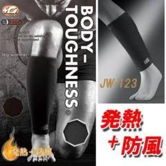 """Thumbnail of """"新品! レッグウォーマー JW-123 ブラック"""""""
