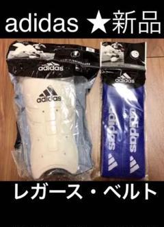 "Thumbnail of ""miii様専用❣️【新品】サッカー・レガース、アディダス ストッキングベルト"""
