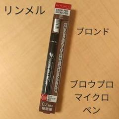 "Thumbnail of ""新品☆リンメル☆ブロウプロ・マイクロペン001   ブロンド"""