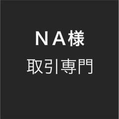 "Thumbnail of ""ヒプノシスマイク はむはむクリップ 麻天狼"""