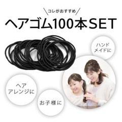 """Thumbnail of """"ヘアゴム ブラック 直径5cm 太さ2mm 100本セット"""""""
