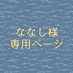 """Thumbnail of """"ななし様専用ページ"""""""
