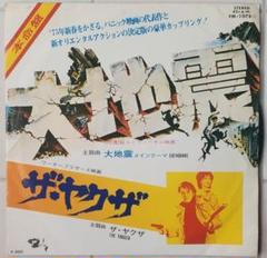 "Thumbnail of ""EPレコード 映画主題歌/大地震 ザ・ヤクザ"""