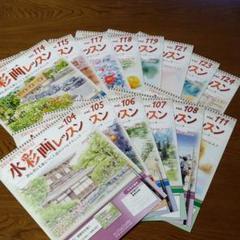 "Thumbnail of ""hachette 水彩画テキスト14冊"""