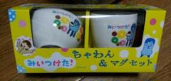 "Thumbnail of ""みいつけた! コッシー 茶碗&マグ 柄違い2個セット"""