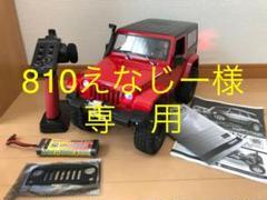 "Thumbnail of ""タミヤ cc-02"""