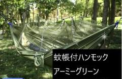 """Thumbnail of """"ハンモック 蚊帳付き 超軽量 通気性パラシュート素材広い"""""""
