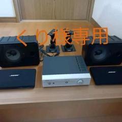 "Thumbnail of ""Bose TA-55 101MM CW-30B 純正天吊り金具付 セット"""
