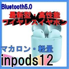 """Thumbnail of """"ワイヤレスイヤホン inpods12 Bluetoothイヤフォン ブルー"""""""
