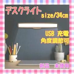 "Thumbnail of ""デスクライト led ライト卓上ライト 読書灯 台灯 充電式 ブラケットライト"""