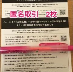"Thumbnail of ""ミュージカル刀剣乱舞 刀ミュ パライソ CD シリアル 未使用2枚"""