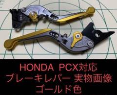 """Thumbnail of """"ゴールド色 ホンダ PCX ブレーキレバー ガタツキ軽減調整済"""""""
