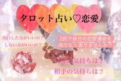 "Thumbnail of ""恋愛占い♡タロット♡ツーカードスプレッド♡選択に悩んでいる貴方へ♡"""