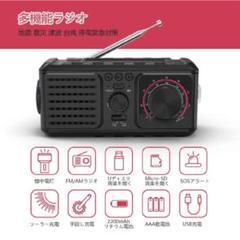 "Thumbnail of ""防災多機能ラジオ 懐中電灯 USB充電 手回し充電 太陽光充電 AM/FM携帯"""