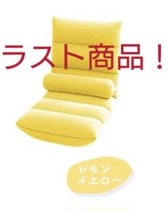 "Thumbnail of ""【イエロー】座椅子 ローソファ リクライニング サポートクッション 洗濯可能"""