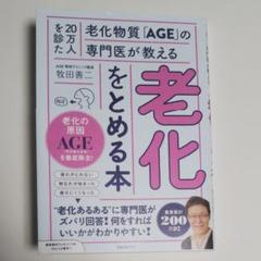 "Thumbnail of ""老化をとめる本"""