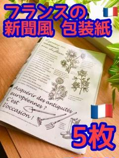 "Thumbnail of ""新聞紙風 包装紙(フランス語)5枚"""