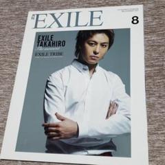 "Thumbnail of ""月間EXILE 2013年8月号  VOL.63"""