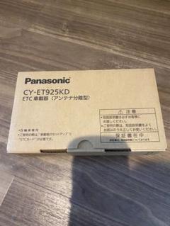 "Thumbnail of ""新品 ETC車載器 Panasonic"""