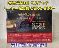 "Thumbnail of ""【新品未開封】コムテック レーダー探知機 ZERO 806V"""