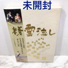 "Thumbnail of ""未開封 精霊流し DVD"""