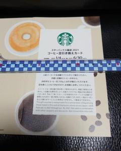 """Thumbnail of """"スタバ コーヒー豆引き換えカード"""""""