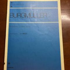 "Thumbnail of ""楽譜 ブルグミュラー 25の練習曲"""