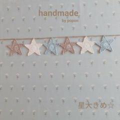"Thumbnail of ""大 星のガーランド☆"""