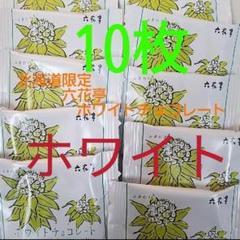 """Thumbnail of """"北海道限定♥️六花亭  ホワイトチョコレート 10枚♦チョコレート◆お菓子"""""""
