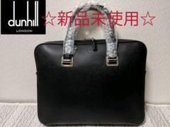 "Thumbnail of ""【新品未使用】ダンヒル dunhill ブリーフケース カドガン レザー"""