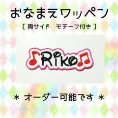 "Thumbnail of ""お名前ワッペン 刺繍 ワッペン 英字体① Riko"""
