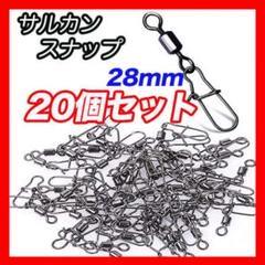 """Thumbnail of """"スナップ 28mm 20個入 釣り フックキーパー 青物 シーバス"""""""