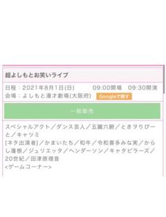 "Thumbnail of ""超よしもとお笑いライブ 最終お値下げ 8/1"""