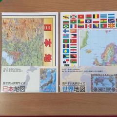 "Thumbnail of ""日本地図ポスター と 世界地図ポスター"""