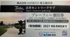 "Thumbnail of ""吉井カントリークラブ プレーフィー割引券 SANKYO 株主優待券"""
