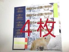 "Thumbnail of ""那須どうぶつ王国 4枚セット 招待券"""