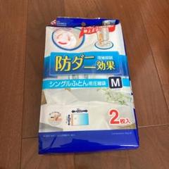 "Thumbnail of ""【新品未使用】シングルふとん用圧縮袋 M 2枚入り"""
