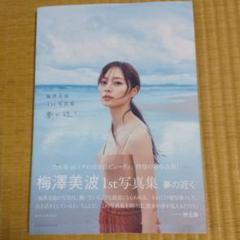 "Thumbnail of ""梅澤美波1st写真集 夢の近く"""