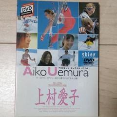 "Thumbnail of ""モーグルスーパーアイドル 上村愛子"""