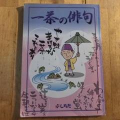 "Thumbnail of ""一茶の俳句 しちだ"""