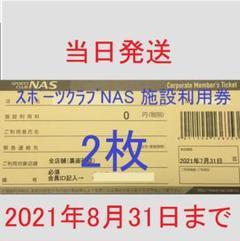 "Thumbnail of ""スポーツクラブNAS 施設利用券 2枚"""