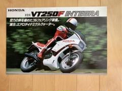 "Thumbnail of ""ホンダVT250F INTEGRA カタログ"""