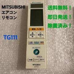 "Thumbnail of ""MITSUBISHI エアコンリモコン TG111"""