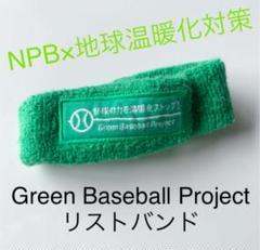 "Thumbnail of ""NPB 地球温暖化対策Green Baseball project リストバンド"""